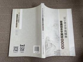 辽宁省计算机辅助普通话水平测试指导用书