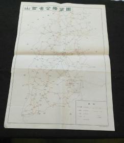 山西省公路简图(38.5X52.5厘米)