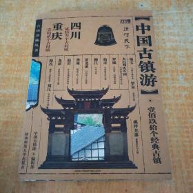 中国古镇游珍藏版:福建・广东
