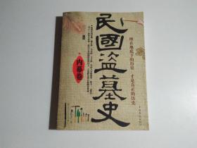 民国盗墓史·内幕卷