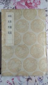 民国初版《坤舆图说坤与外记》,图多。。。。