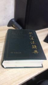 利氏汉法辞典