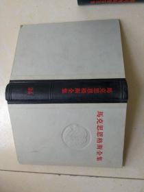 马克思恩格斯全集,第24卷,