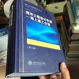 海洋工程设计手册:海上施工分册(第3版)