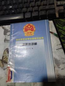 中小学生法律法规知识丛书  继承法讲解.