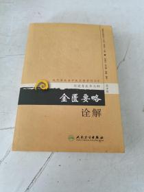 现代著名老中医名著重刊丛书(第十辑)·金匮要略诠解