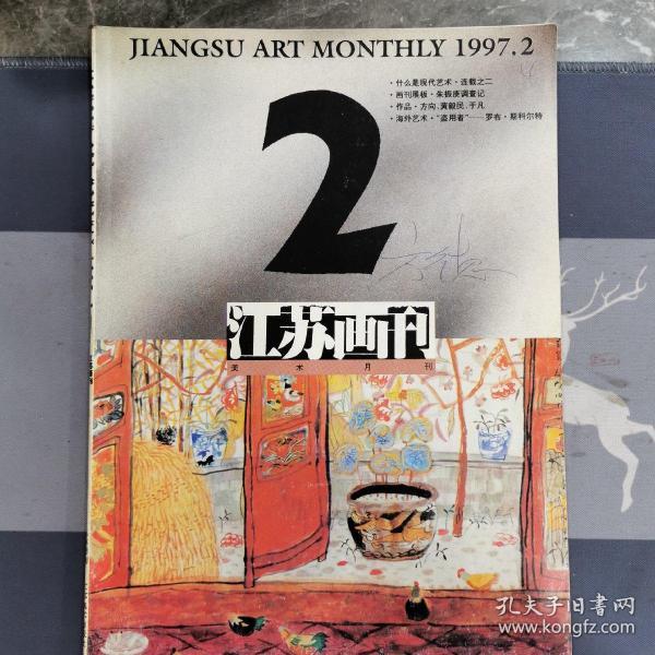 江苏画刊1997.2
