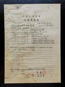 大连大学医学院生理学筹建人、中国生理学会理事、生理学家 吴襄(1910-1995) 签名 滕国玺1952年 中国生理学会入会申请书 一份