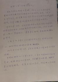 《中国三农的根本性问题》