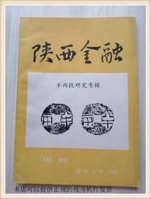 陕西金融 1988 增刊 钱币专辑(10)半两钱研究专辑