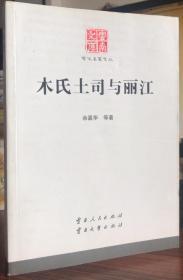 木氏土司与丽江(云南文库.学术名家文丛)