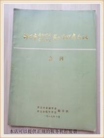 许昌市金融学会钱币学会第二次代表会议 会刊
