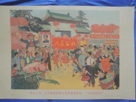 一九五八年毛主席在河南七里营考察时说 人民公社好、宣传画