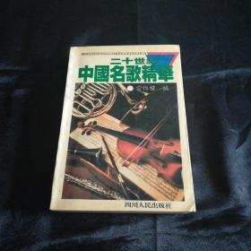 二十世纪中国名歌精华