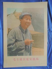 毛主席在延安机场 宣传画