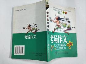 中学生考场作文(双色)/中小学生作文精品