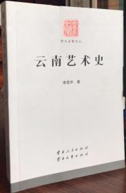 云南艺术史(云南文库.学术名家文丛)