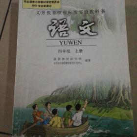 小学语文四年级上册