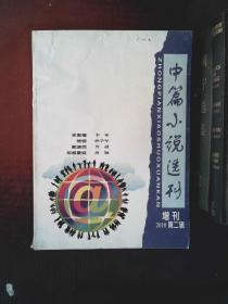 中篇小说选刊2010.2 增刊