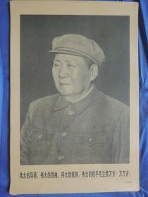 伟大的导师 伟大的领袖 伟大的统帅 伟大的舵手毛主席万岁.宣传画