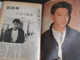 刘德华王祖贤彩页32开合售
