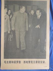毛主席和诺罗敦.西哈努克王亲切交谈.宣传画