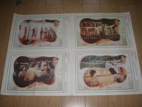 电影《女朋友》剧情海报一套八张全