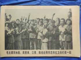 毛主席同林彪、周恩来、江青等同志和红卫兵们在一起.宣传画
