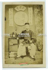 清代宝记照相馆拍摄CDV蛋白照片--清代文人男子坐像照片,书卷雅气十足,雪夜书千卷,花时酒一樽,别有天,兰亭。宝记 Pun-KY