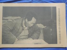 毛主席在陕北王家湾发出了战斗命令指挥百万大军.宣传画