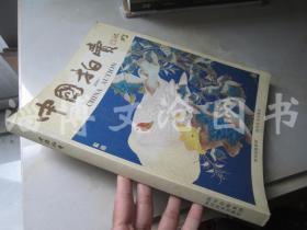 中国拍卖2004年1月
