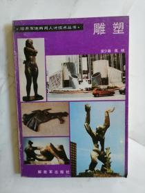 雕塑培养军地两用人才技术丛书