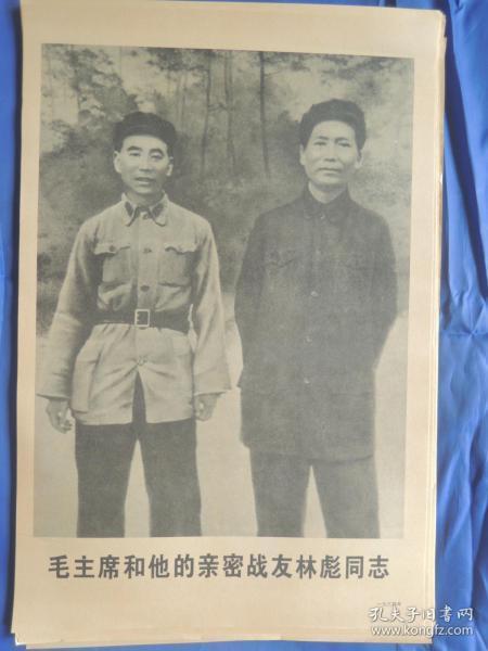 毛主席和他的亲密战友,宣传画