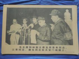 毛主席和林副主席及周恩来同志等.宣传画