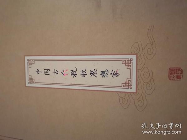 中国古代税收思想家2015印花税票