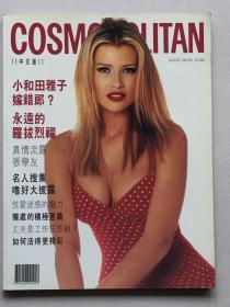 COSMOPOLITAN(中文版)1993年8月