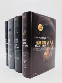 企鹅欧洲史5全4册