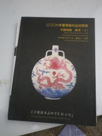 2006年春季艺术品拍卖会:中国瓷器、杂项(二)辽宁国际商品拍卖有限公司