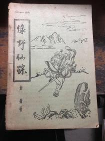 绿野仙踪 全一册