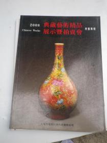 上海青莲阁   2008典藏艺术精品展示暨拍卖会:骨董专场