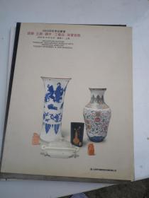 2003.12 月《上海东方国际:玉器.瓷器...珠宝首饰》拍卖
