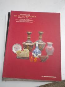 上海东方国际 2002秋季拍卖会 瓷器 玉器 杂件 工艺品 珠宝首饰