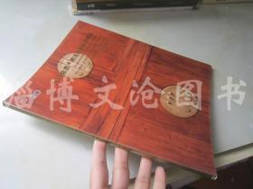 中国嘉德2013秋季拍卖会 :大巧曲直--明清古典家具精品