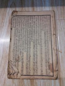 """绣像东周列国志首册""""人物插图28页56面"""""""