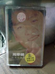 磁带:周华健 精选珍藏版(歌名看图片)