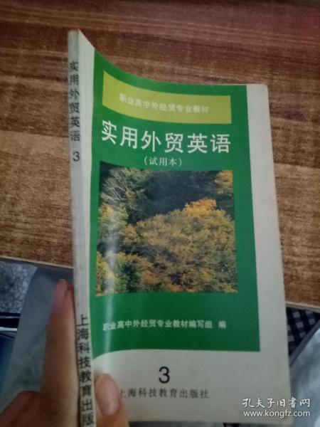 实用外贸英语:试用本.3