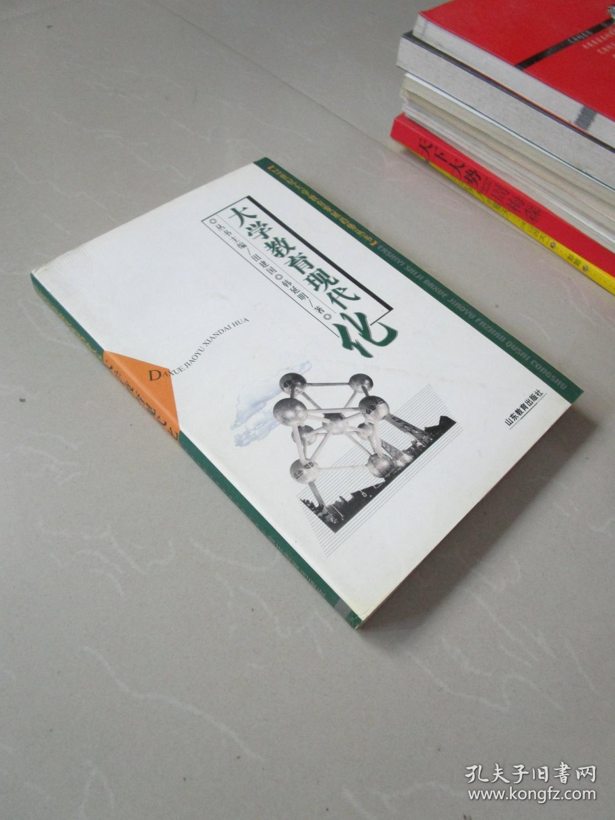 21世纪大学教育发展趋势丛书——大学教育现代化
