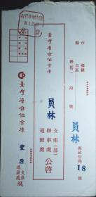 银行封专辑:实寄封,公文封,台湾合作金库丰原通汇处,销丰原邮资已付戳