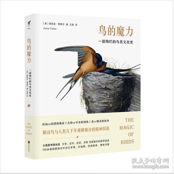 鸟的魔力:一部绚烂的鸟类文化史