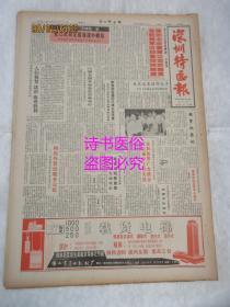 老报纸:深圳特区报 1986年9月17日 第1098期(1-4版)——蛇口成为全国海运中转站、利用外资出现多元化:深圳特区经济形势述评之六、新加坡私人企业推出创业投资计划